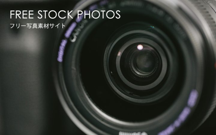 フリー写真素材サイト